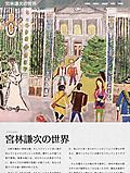 宮林謙次くんのサイトに寄稿しました。